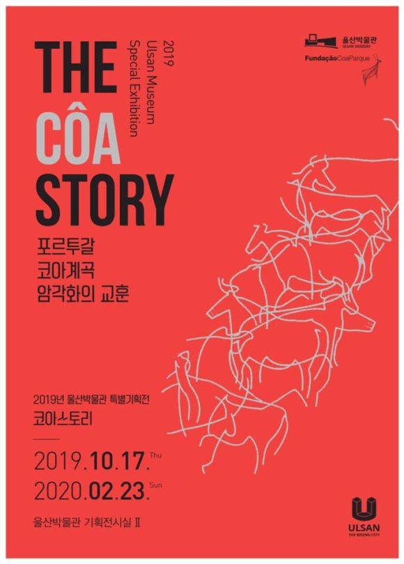 The Côa Story